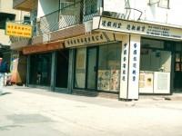 踏入90年代,銀禧開拓了另一門旅遊生意:渡假屋租賃。我們創辦人李嘉騏先生是其中一位興建長洲東堤小築的投資者。圖為當時的長洲分行
