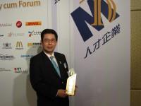 2010年獲僱員再培訓局頒發「第一屆人才企業1st」獎項